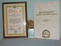 Диплом лауреата, презентаційне видання «Флагмани освіти і науки України» та статуетка золотої сови