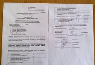 Вибори ректора ДДТУ