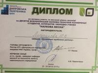 """Десята всеукраїнська науково-технічна конференція студентів, аспірантів і молодих вчених """"Наукова весна""""."""