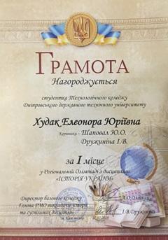Регіональна олімпіада з дисципліни «Історія України»