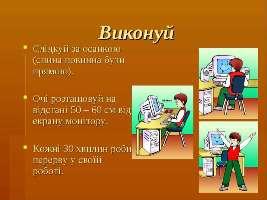 Не забувайте правила роботи за комп`ютером у період дистанційного навчання!