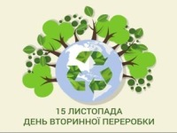 15 листопада- День вторинної переробки