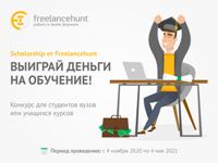 "Грант для  студентів Scholarship от ""Freelancehunt"""