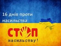 """""""16 днів активних дій проти насильства по відношенню до жінок і дітей"""""""
