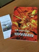 Виховна година присвячена 35-річчю Чорнобильської катастрофи.