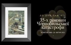 До дня пам'яті 35-х роковин Чорнобильської катастрофи