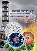ІІ Всеукраїнській студентській науково-практичній конференції, присвяченій 35- річниці аварії на ЧАЕС