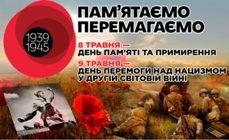 9 травня -  День Перемоги.