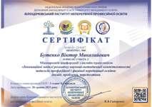 Міжнародна конференція «Інноваційні моделі розвитку науково-методичної компетентності педагогів професійної і фахової передвищої освіти: досвід, проблеми, перспективи»